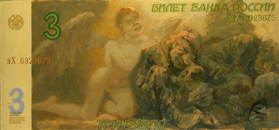 Владимир Титов. 3 руб. 80 х 170, холст, масло, 2001