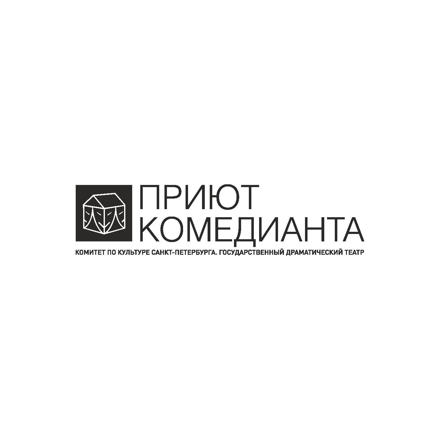 Афиша театра приют комедианта на сентябрь афиши джазовых концертов