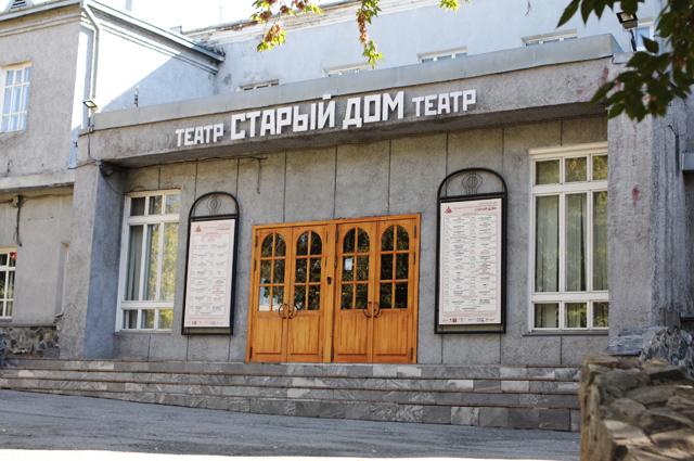 Новосибирск старый дом театр официальный сайт афиша на афиша концертов санкт петербург май 2017