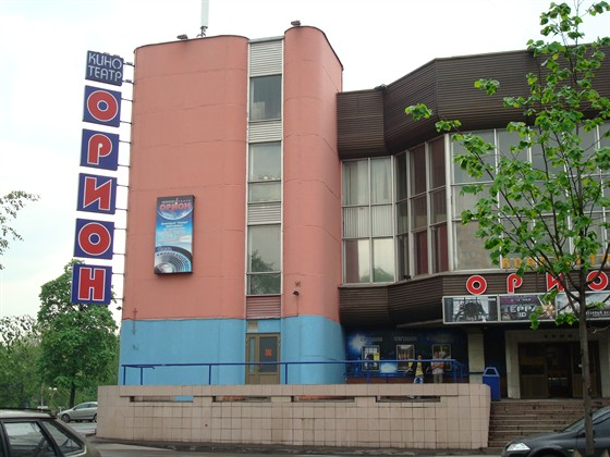 кинотеатр орион сеансы цены на билеты
